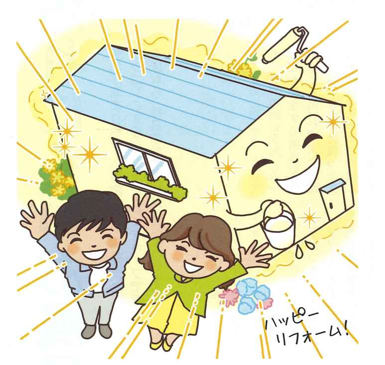 住まいの情報 〜〜外壁塗装リフォーム〜〜:画像