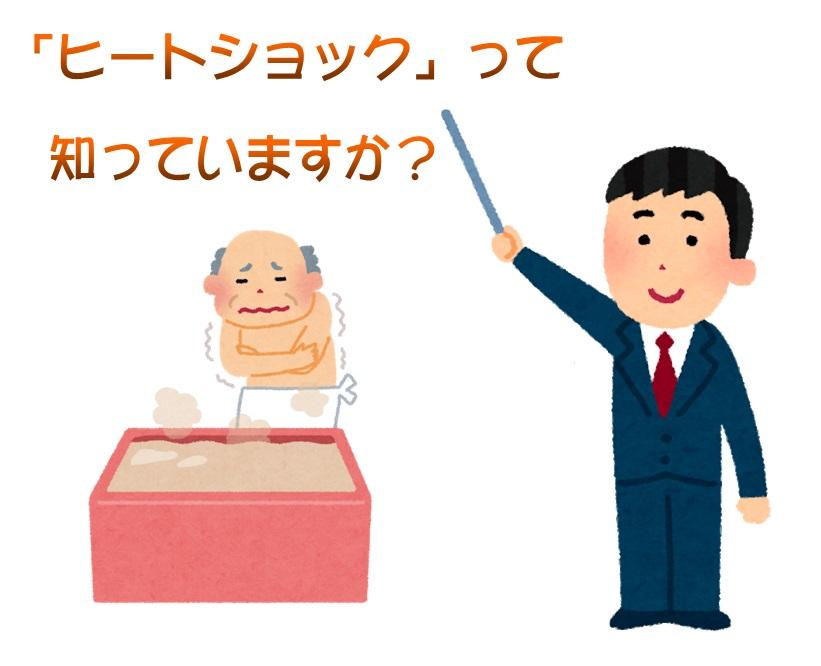 住まいの情報 〜〜ぽかぽか浴室リフォーム編〜〜:画像