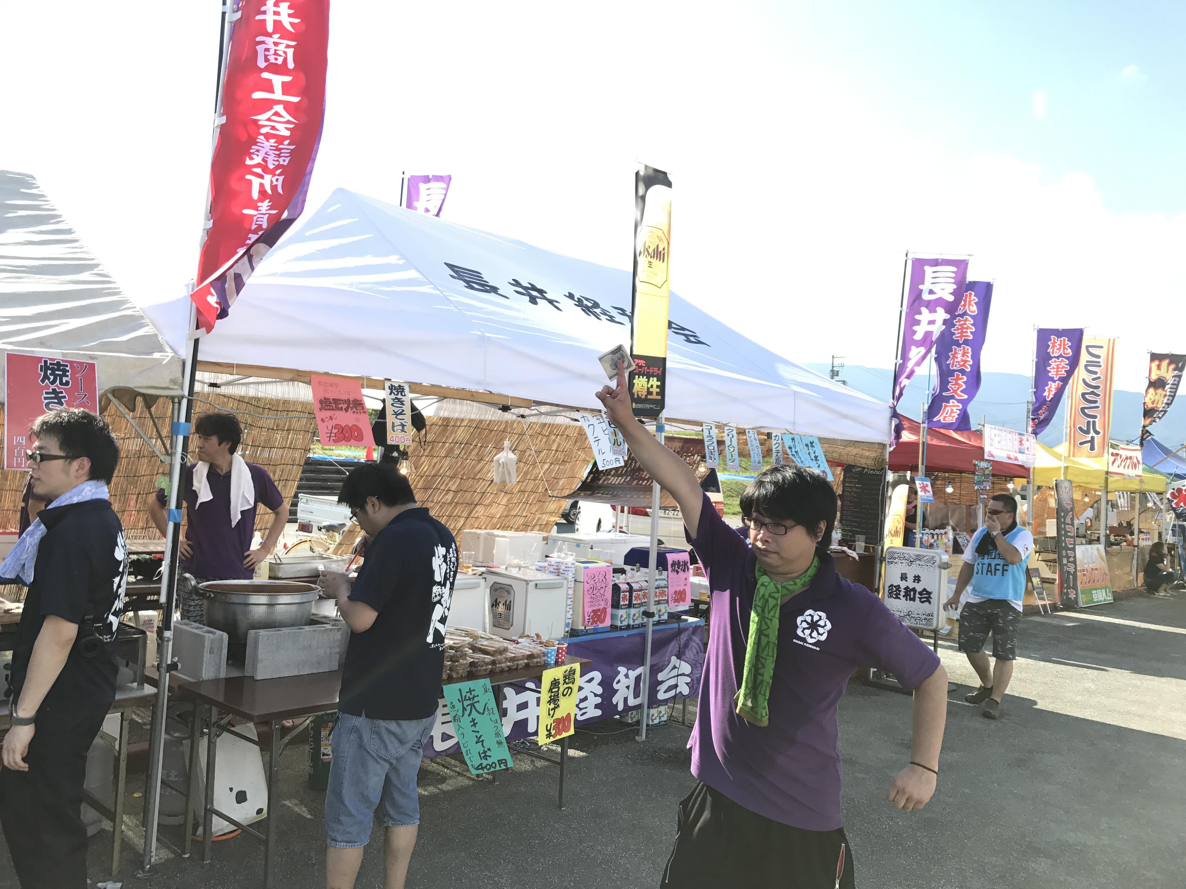 長井経和会 8月例会