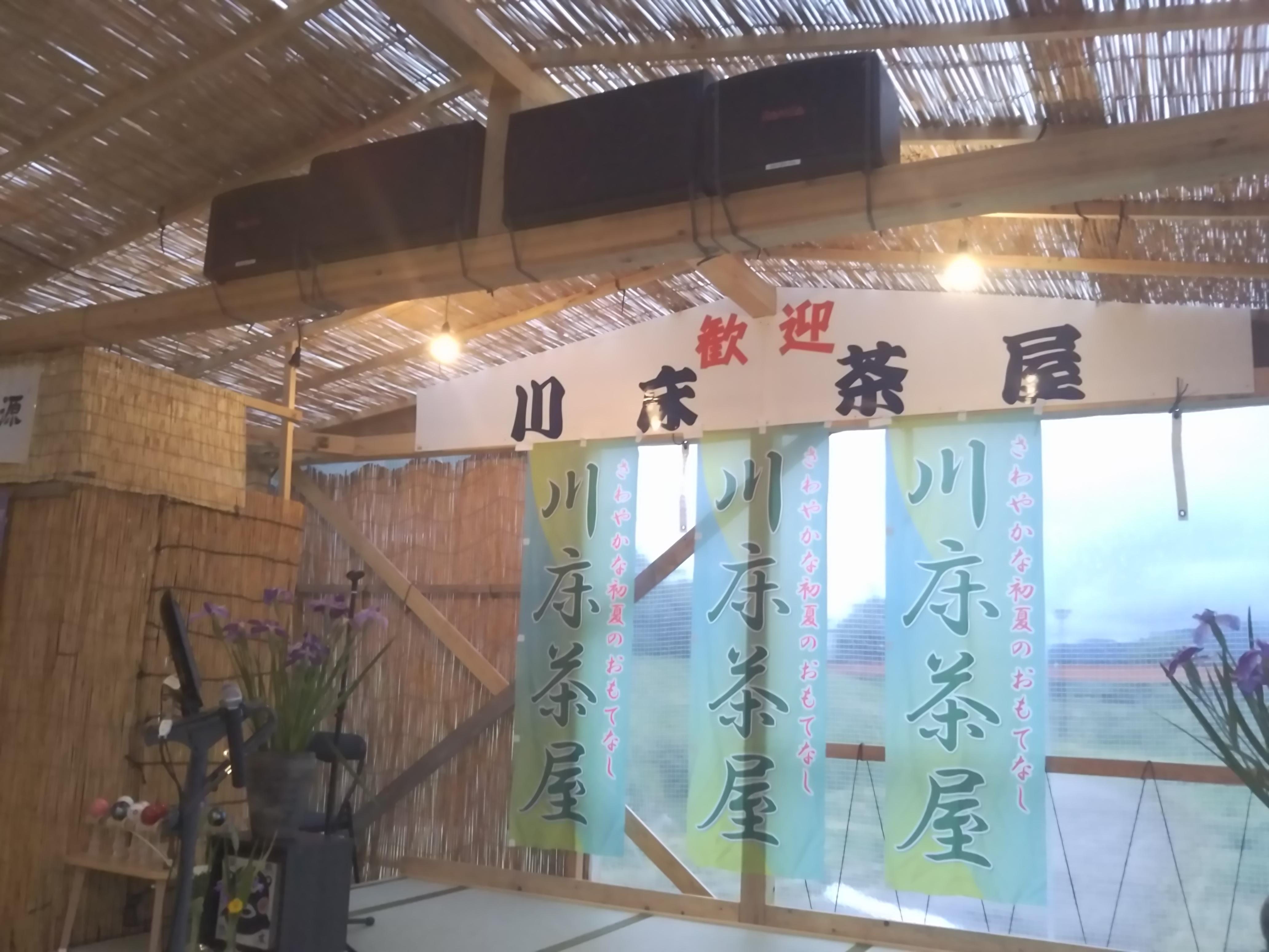長井経和会 6月例会 川床茶屋