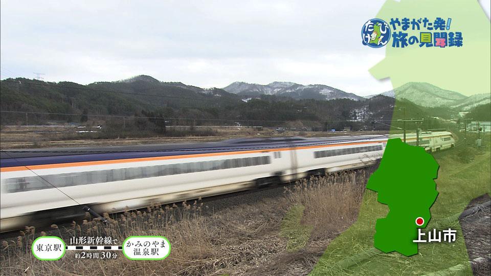 [#1188] ~ Kaminoyama-shi (Nov four weeks) that takes a trip to Kaminoyama Hot Spring: Image
