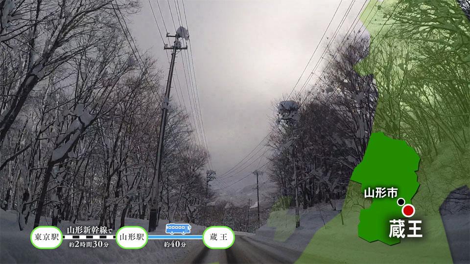 【#1196】冬の蔵王を旅する〜山形市(2月1週)  :画像