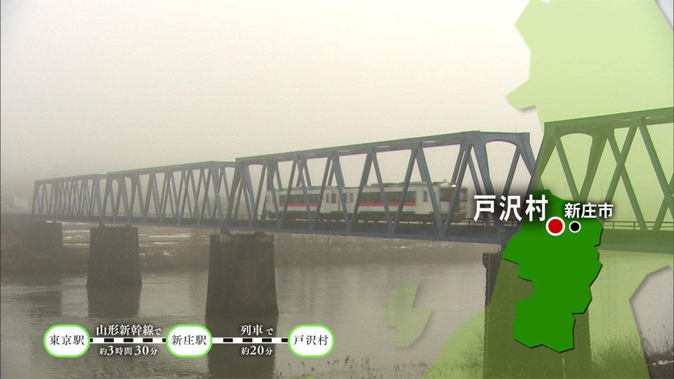 (再)【#1200】冬の最上峡を旅する〜戸沢村・酒田市(3月1週):画像
