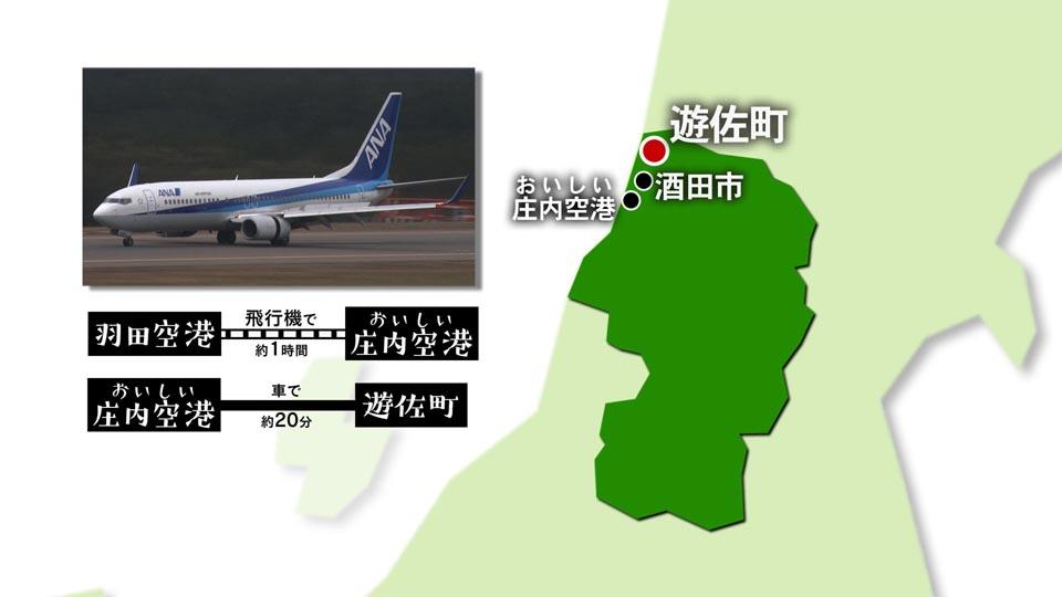 【#1221】ゆざ癒しの旅 〜遊佐町(9月1週):画像