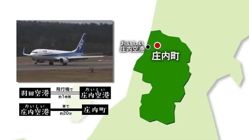 [#1226] ~ Shonai-machi (Oct one week) which takes a trip to autumn Shonai: Image