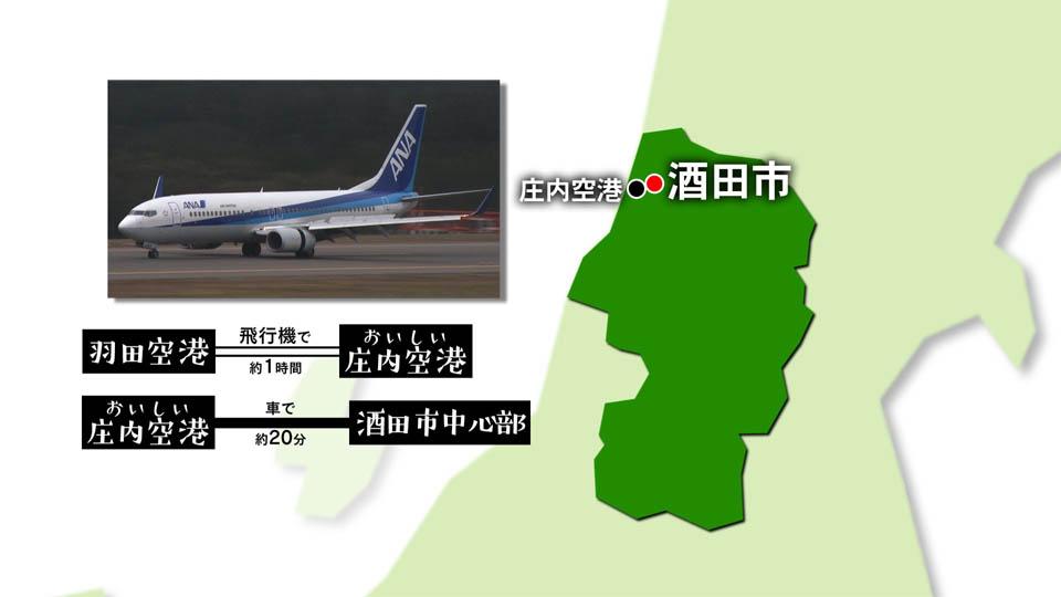 【#1227】おいしい庄内平野〜酒田市(10月2週):画像