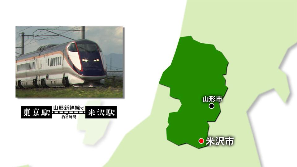 【#1234】あったか山形 〜米沢市・川西町・飯豊町(12月1週):画像
