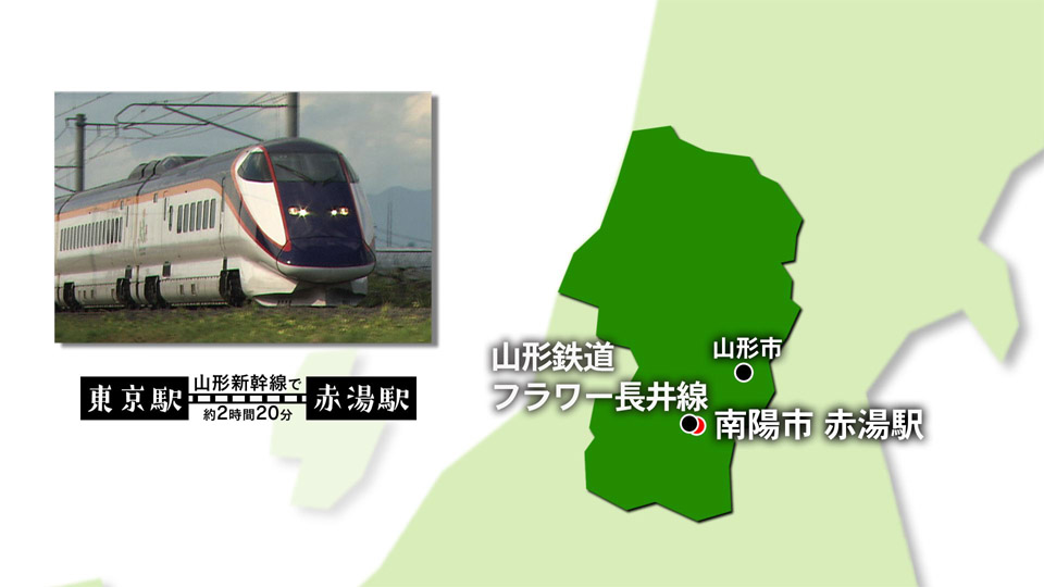 [#1241] Trip ~ Nanyo-shi, Nagai-shi, Shirataka-machi (Feb one week) of wine train: Image