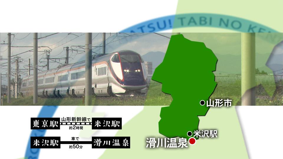 【#1258】滝めぐりと秘湯の旅〜米沢市(6月5週):画像
