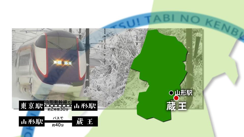 【#1288】 満喫!冬の蔵王〜山形市(2月3週):画像