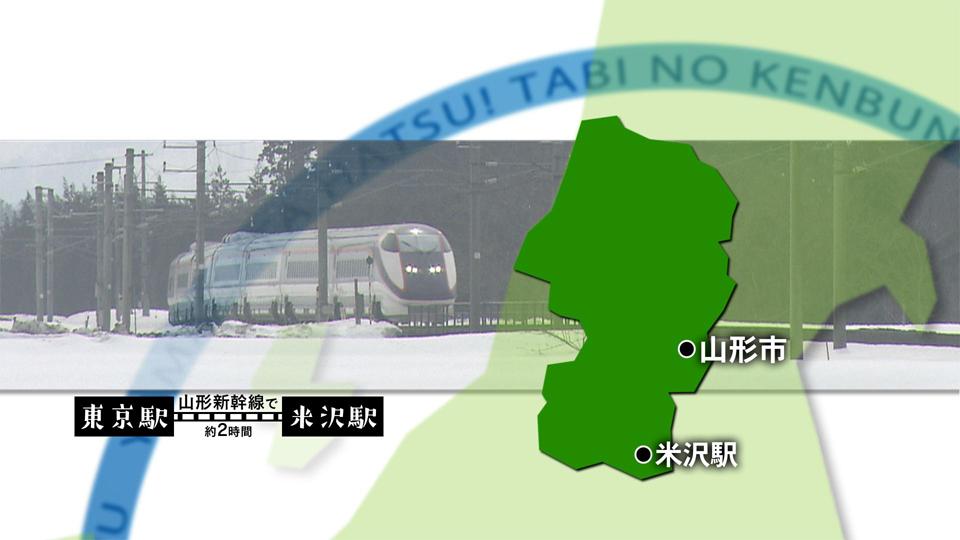【#1290】(再)冬の温泉王国〜米沢市(3月1週):画像