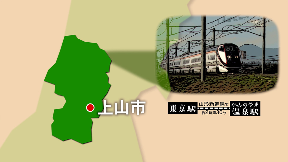 【#1306】かみのやま温泉〜上山市(8月1週):画像