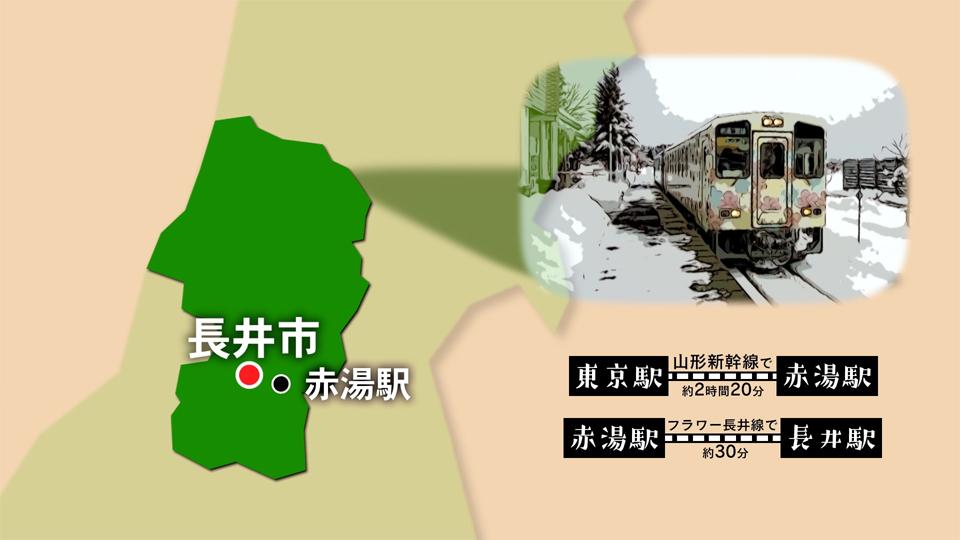 【#1329】長井を旅する〜長井市(1月4週):画像