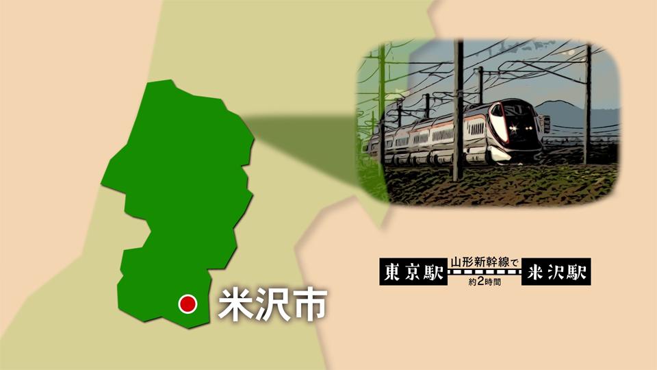 【#1330】山形代表〜米沢市(2月1週):画像