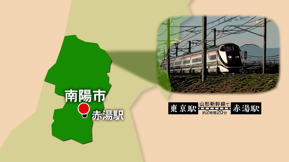 【#1336】(再)赤湯温泉まち歩き〜南陽市(3月2週):画像