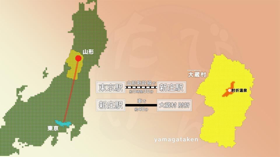 【#1360】湯ったり肘折温泉2〜大蔵村 (10月1週):画像