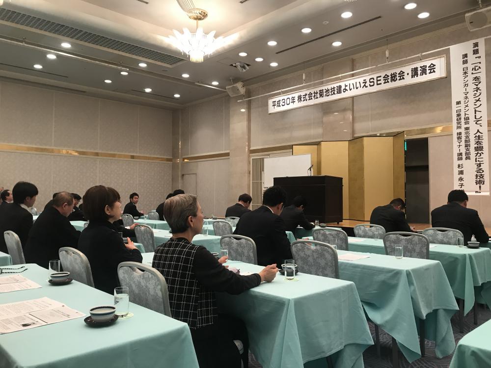 平成30年度よいいえSE会総会・新年会