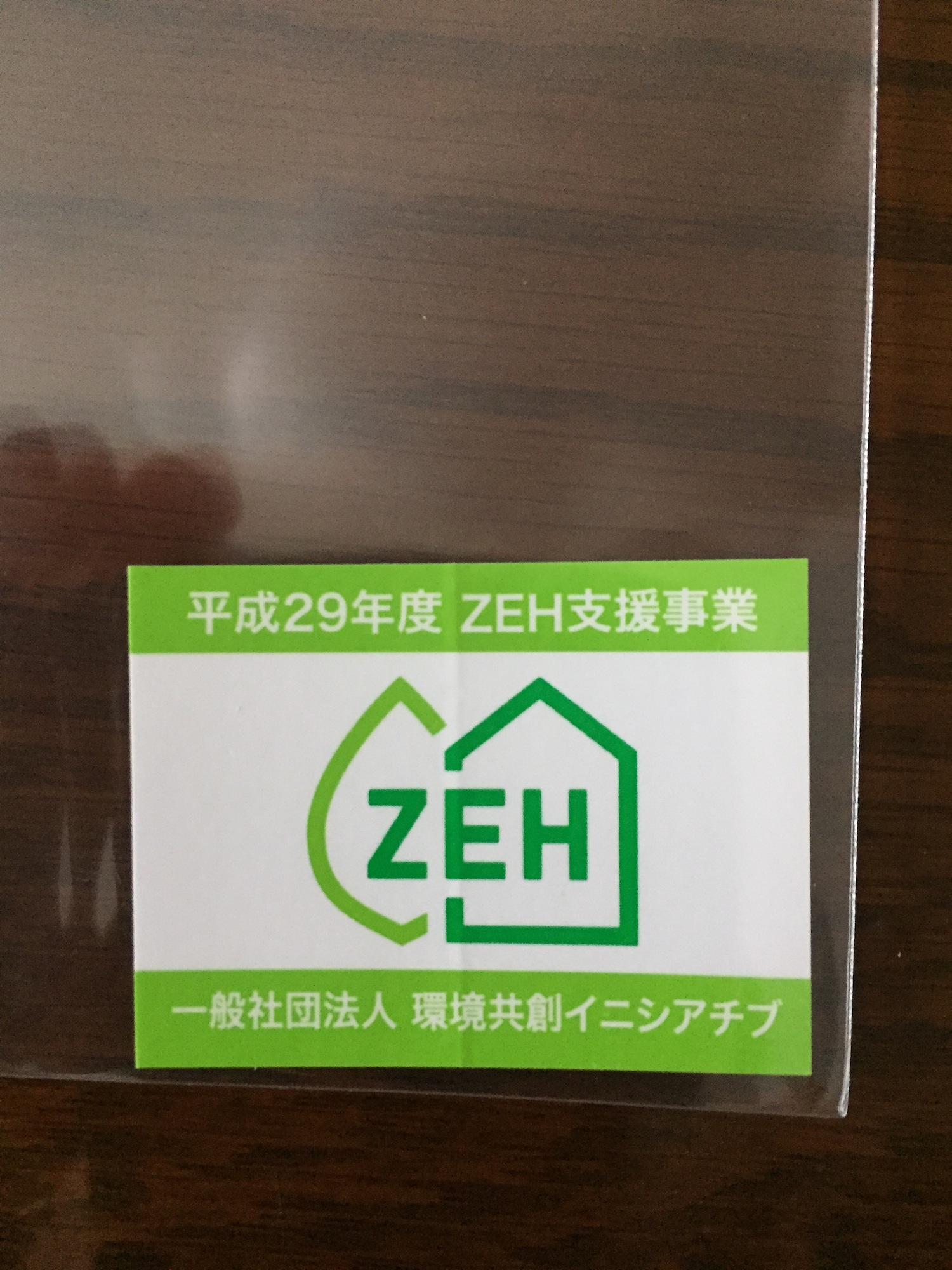 ZEH申請