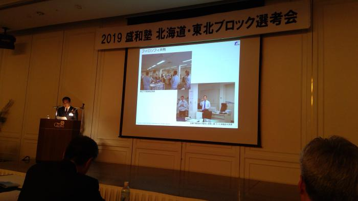 盛和塾東北ブロック大会(審査委員として参加)