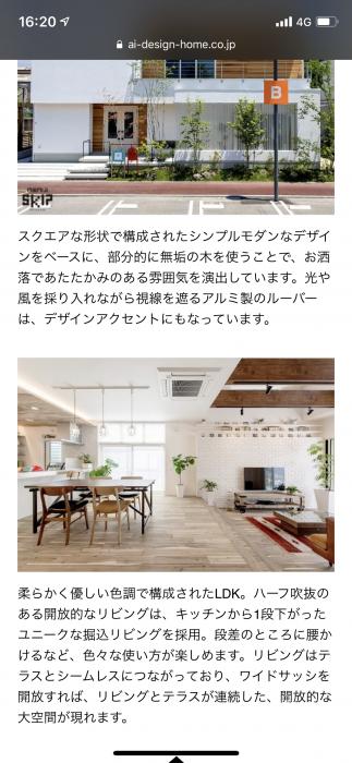 木住協の総会参加で東京出張からの学び