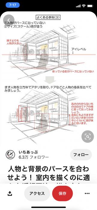 内観パースの設計の仕方