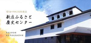 「新庄ふるさと歴史センター」の画像