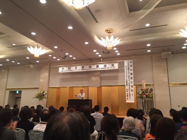 中村文昭氏の講演会に行ってきました