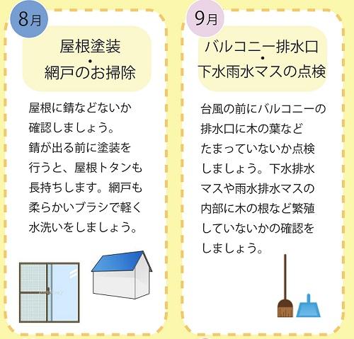 8月・9月住まいの季節のお手入れカレンダー/