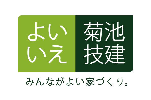 「よいいえ」の「菊池技建」です!