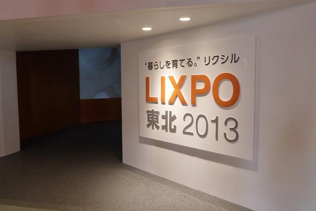 LIXPO2013に行ってきました!
