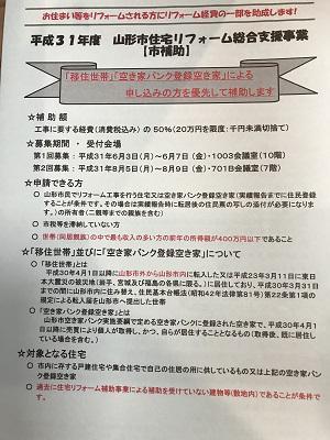 リフォーム補助申請受付開始!!