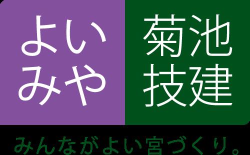 〜「よいみや」看板シート〜/
