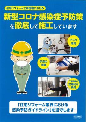 新型コロナウイルス感染予防策のリーフレット/