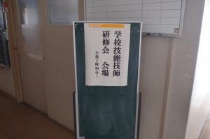 「労働安全及び建築保全・メンテナンス講習会」の画像