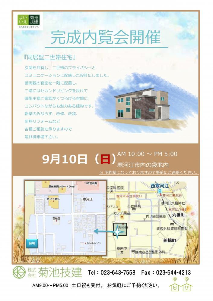 9/10(日)完成内覧会『二世帯型住居』:画像