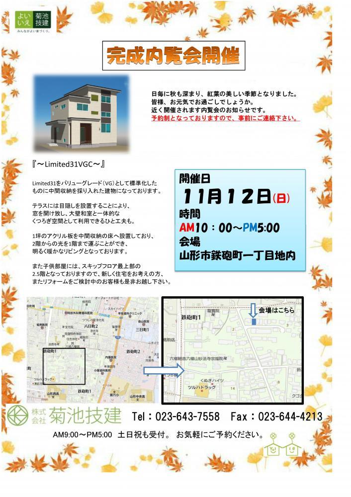 11/12(日) 完成内覧会『〜よいいえLimited31 VGC〜』:画像