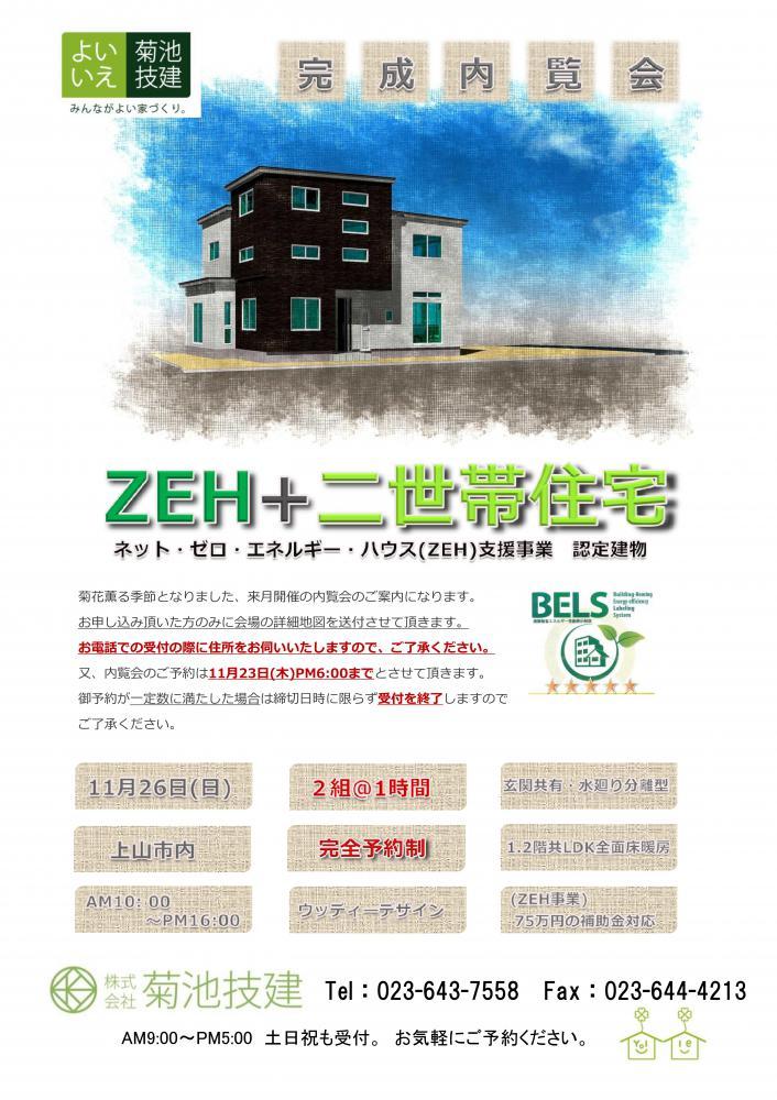 11/26(日) 完成内覧会『~ZEH+2世帯住宅~』