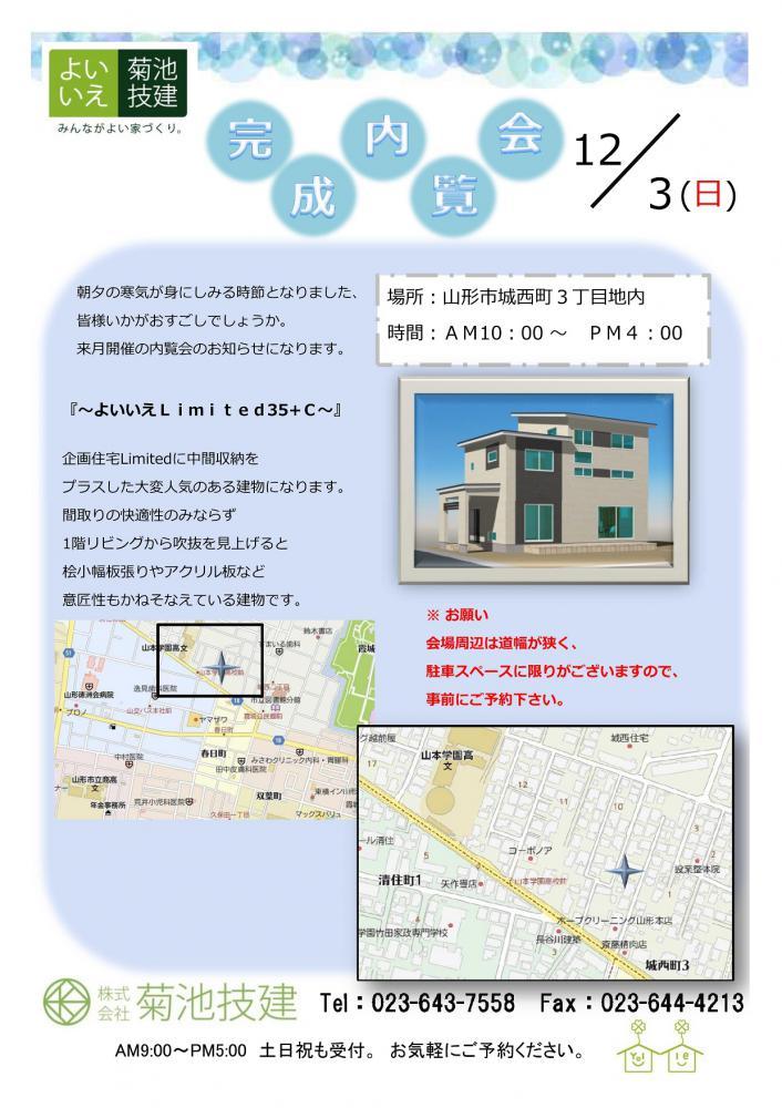 12/3(日) 完成内覧会『よいいえLimitedC(中間収納)』:画像