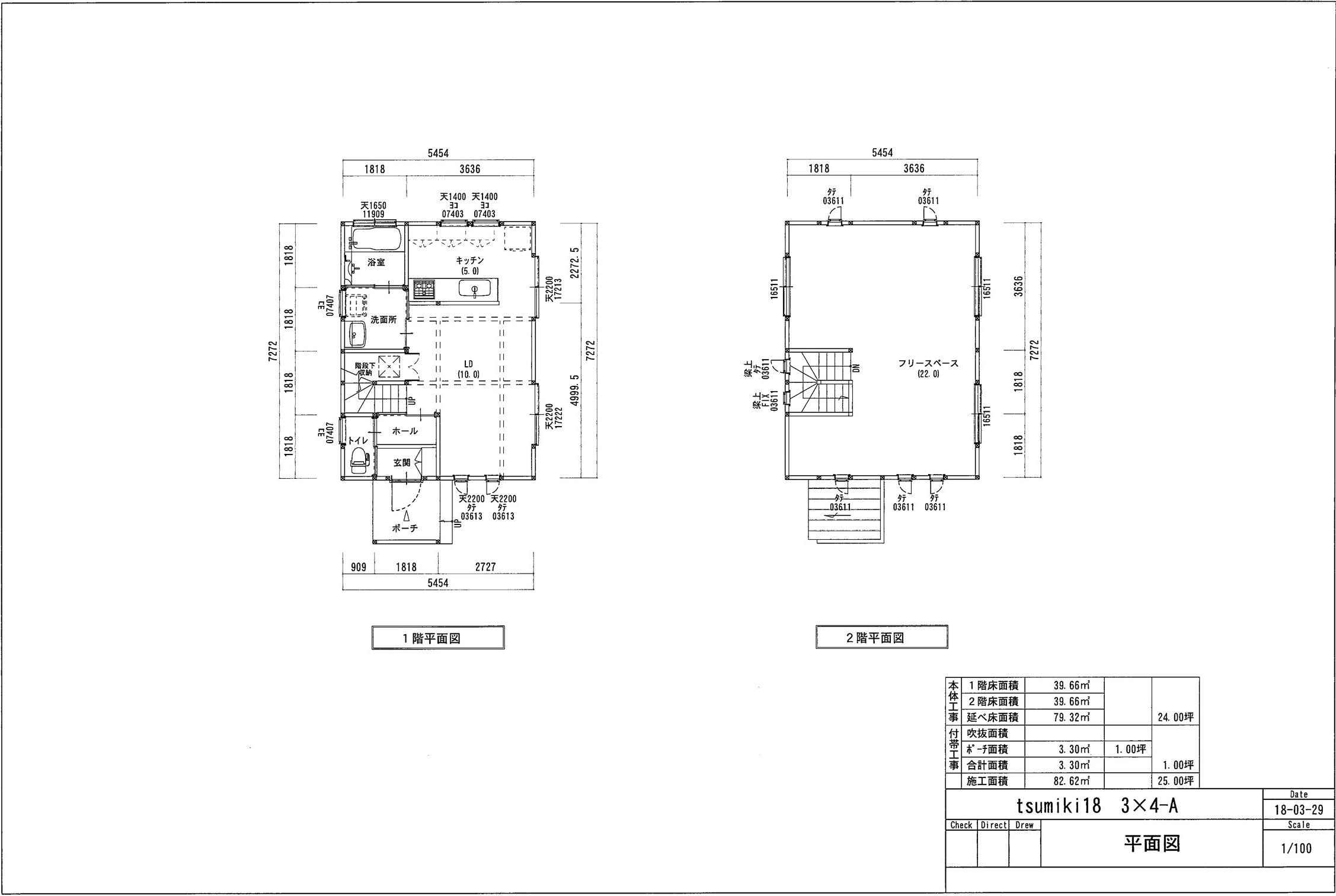 tsumiki 25坪(3×4-A)/1,475万円+税