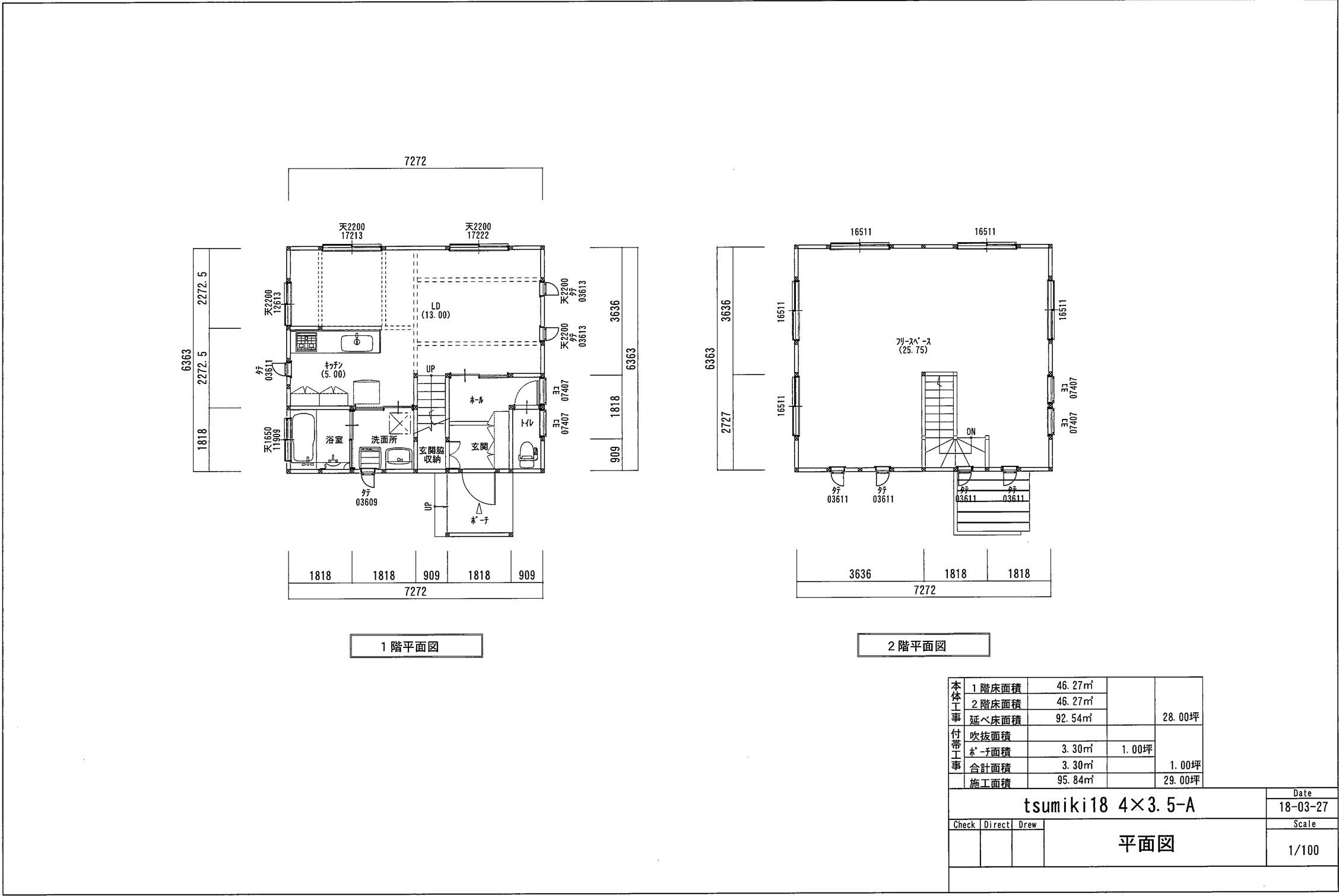 tsumiki 29坪 (4×3.5-A)