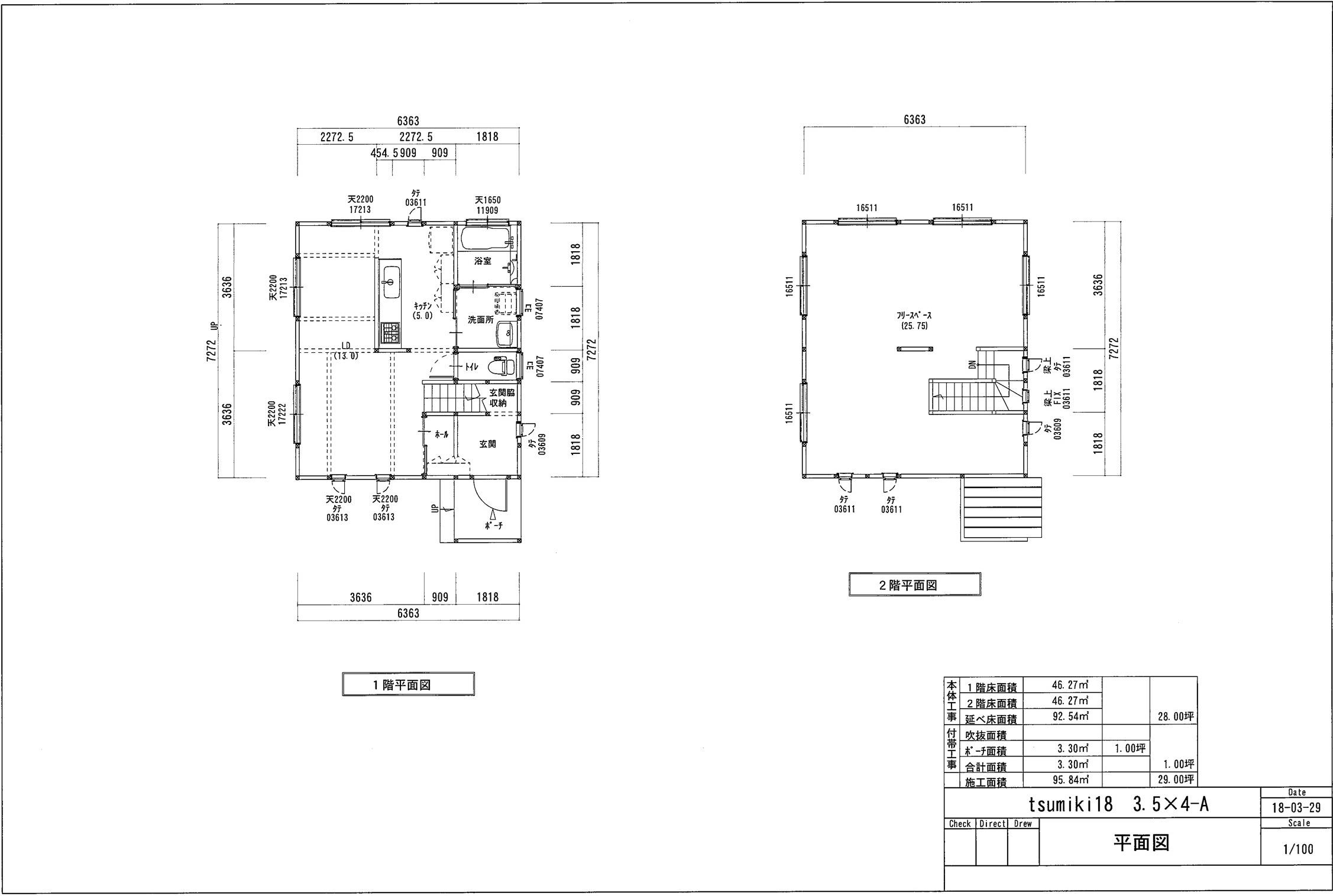 tsumiki 29坪(3.5×4-A)/1,600万円+税