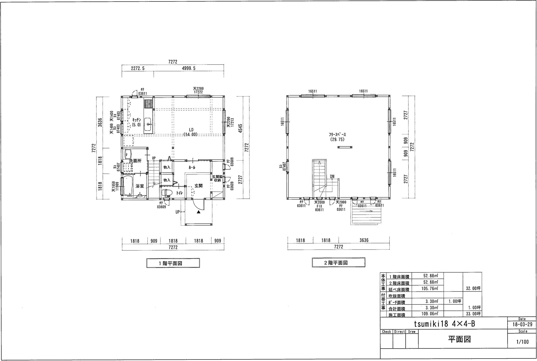 tsumiki 33坪 (4×4-B)