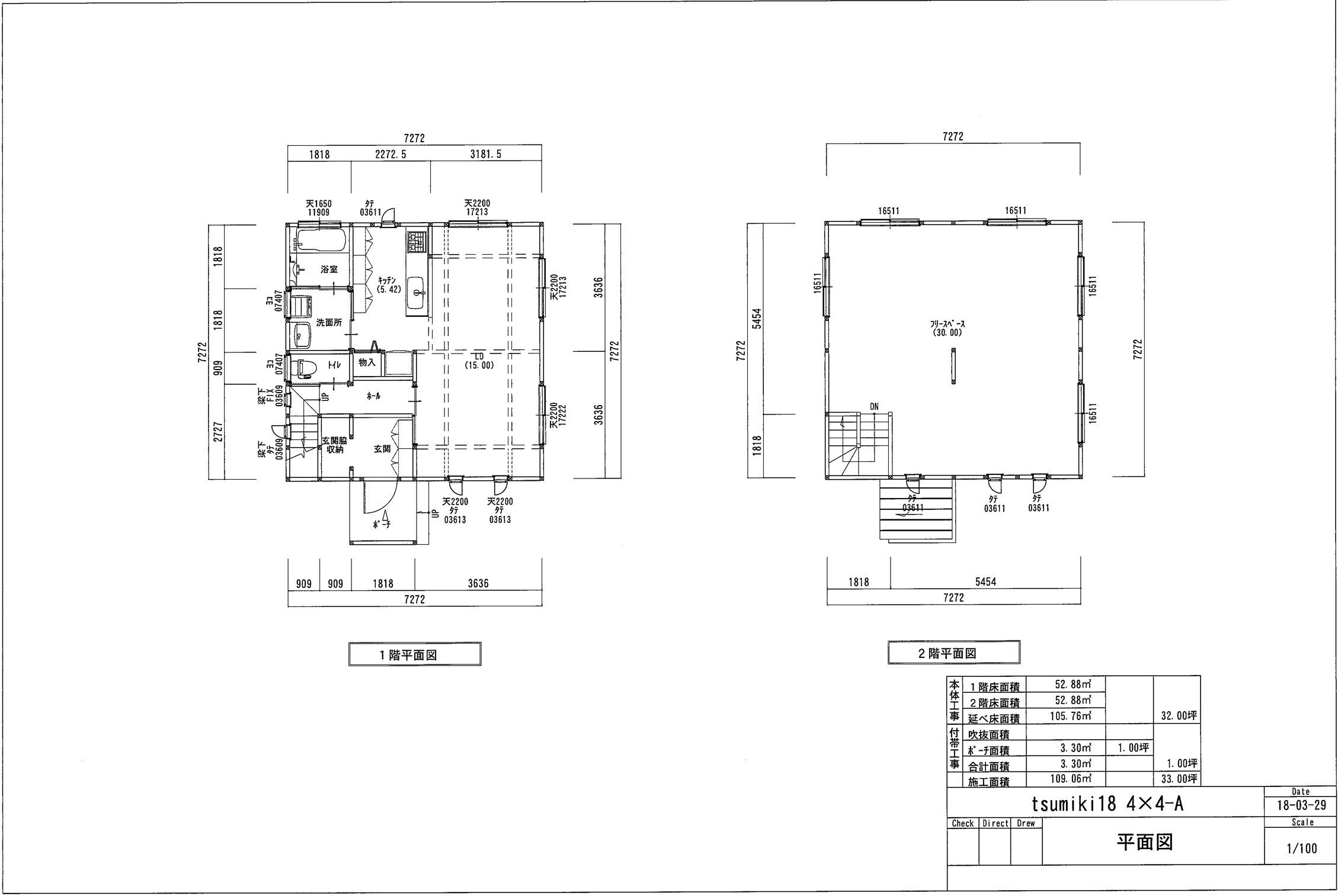 tsumiki 33坪(4×4-A)/1,675万円+税