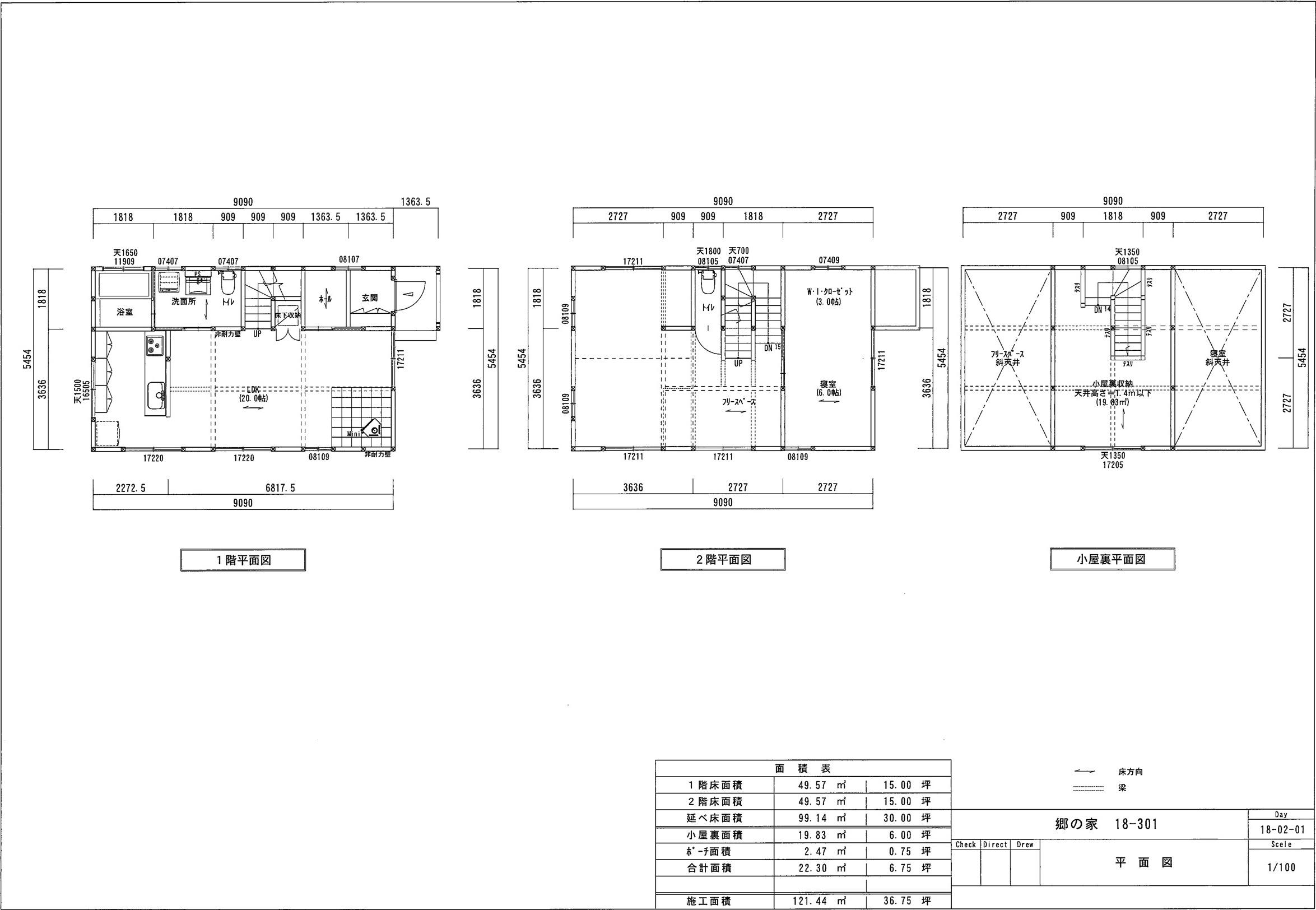 郷の家 36.75坪(301S)/2,000万円+税