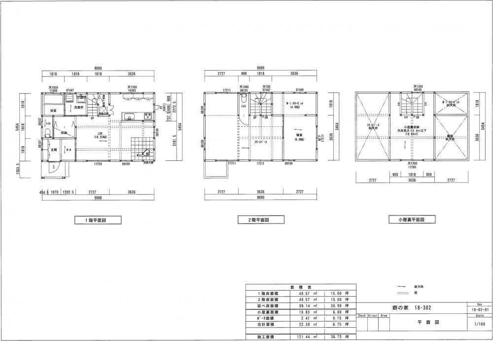 郷の家 36.75坪(302S)/2,025万円+税