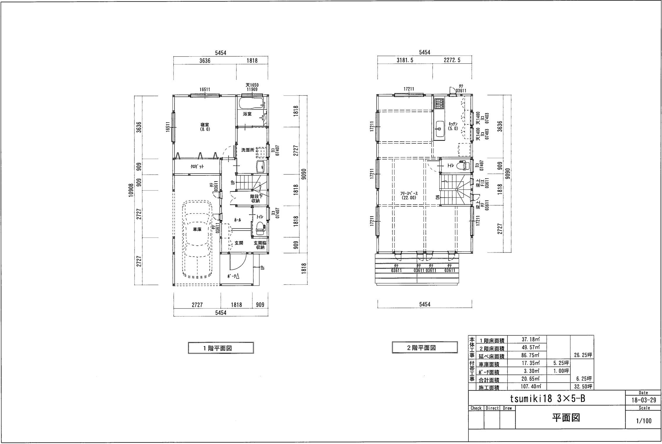 tsumiki 26.25坪(3×5-B)/1,750万円+税