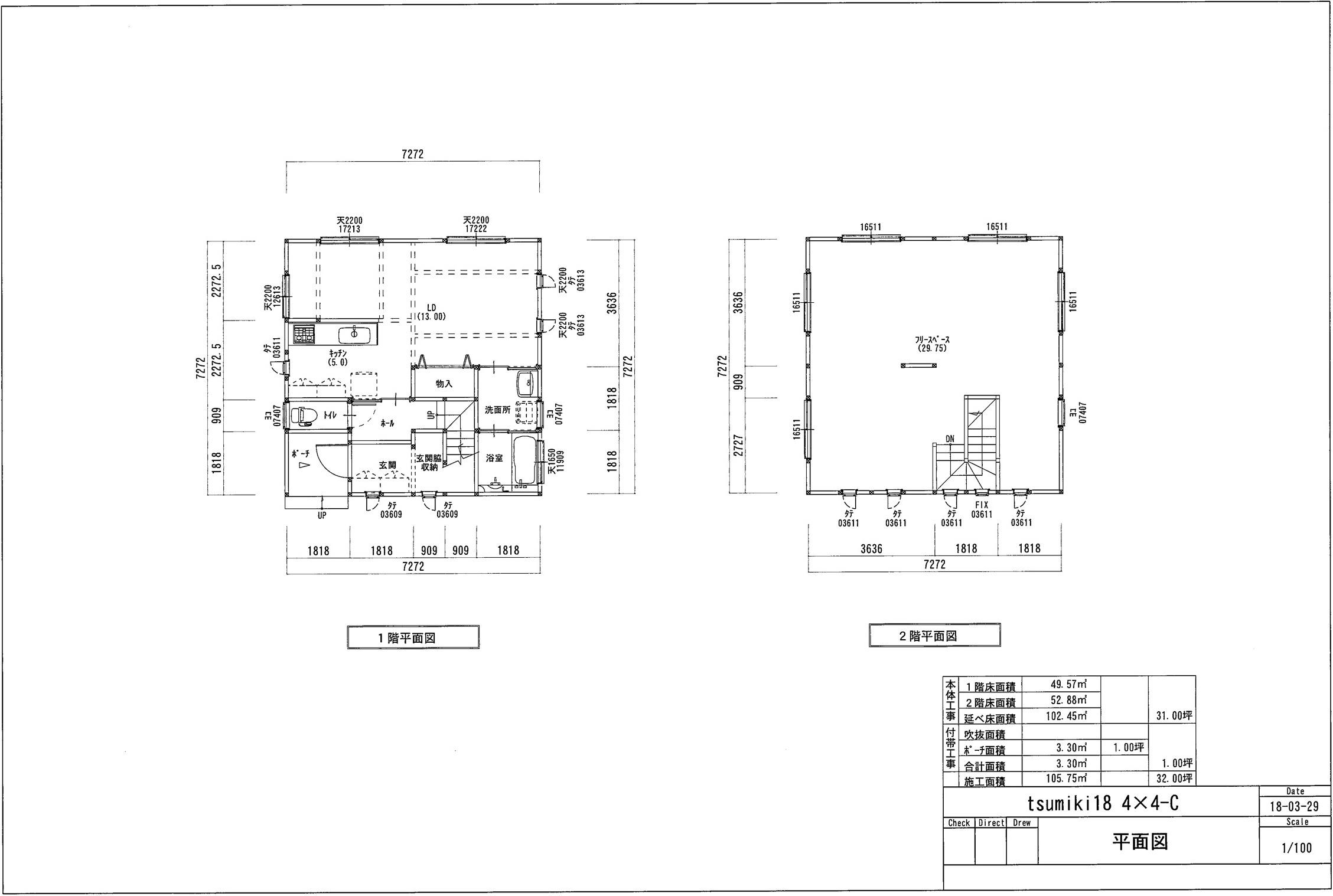 tsumiki 31坪(4×4-C)/1,685万円+税