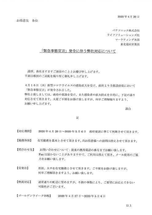 パナソニック「緊急事態宣言」発令に伴う対応について(2020.4/20時点)/
