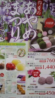 「杵屋の『あやめまつり』6月1(金)2(土)3(日)開催!!」の画像