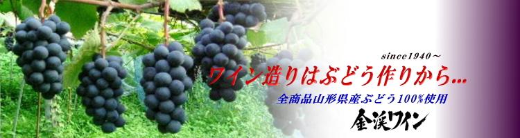 南陽市のワイナリー金渓ワイン【佐藤ぶどう酒】